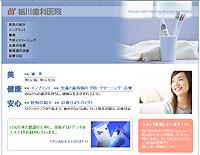 稲川歯科医院:歯の悩み(インプラント,歯周病,審美)を解決する銀座の歯医者さん