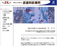 田園都市線 宮前平 駅前の歯科医院:呂歯科診療所